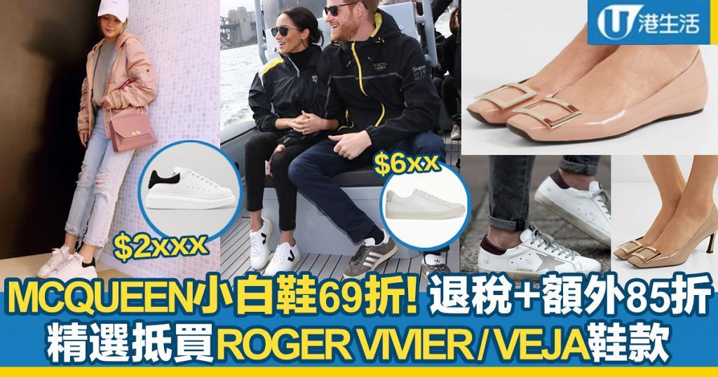 【綱購優惠】MCQUEEN小白鞋69折!網購退稅+額外85折 抵買ROGER VIVIER/GOLDEN GOOSE/VEJA鞋款