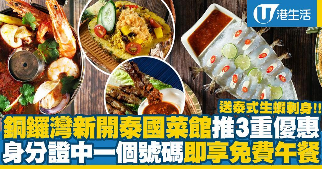 【銅鑼灣美食】全新泰國菜館登陸銅鑼灣推出3重優惠 身分證中一個號碼即享免費午市/送生蝦刺身