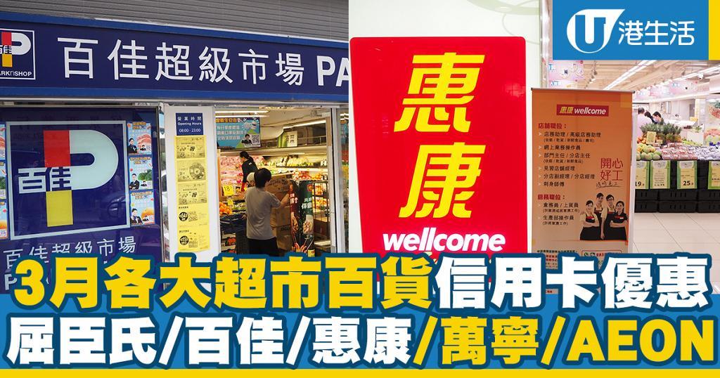 【信用卡優惠2021】3月各大超市百貨信用卡優惠 屈臣氏/百佳/惠康/萬寧