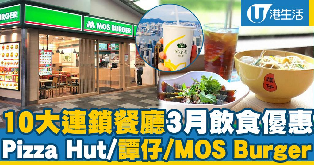 10大連鎖餐廳3月飲食優惠 譚仔/Pizza BOX/PHD/天仁茗茶/MOS Burger/元氣/Pizza Hut