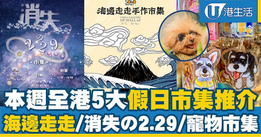 【3月市集】本週全港5大假日市集推介!富士山海邊走走/消失の2.29/寵物主題市集