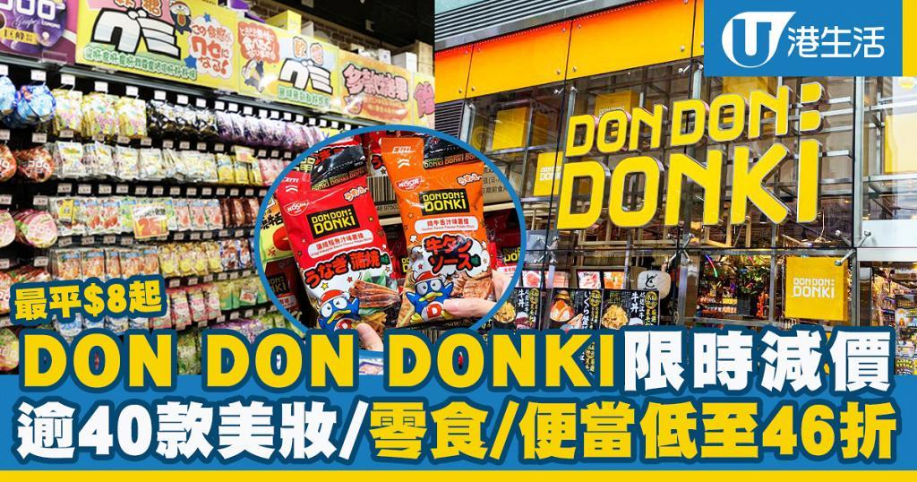 【減價優惠】DON DON DONKI限時減價 逾40款零食/便當/美妝低至46折