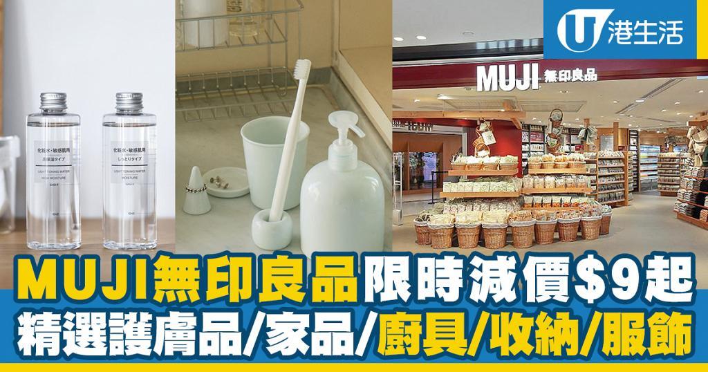 【減價優惠】MUJI無印良品限時減價$9起 精選護膚品/家品/廚具/收納/服飾