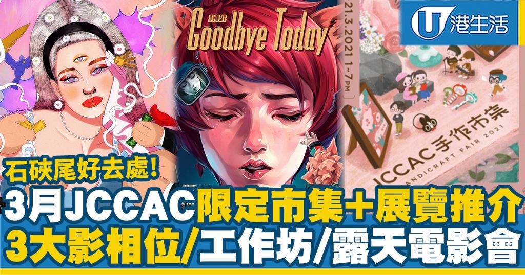 【石硤尾好去處】JCCAC全新3月快閃市集+展覽推介!3大影相位/工作坊/露天電影會