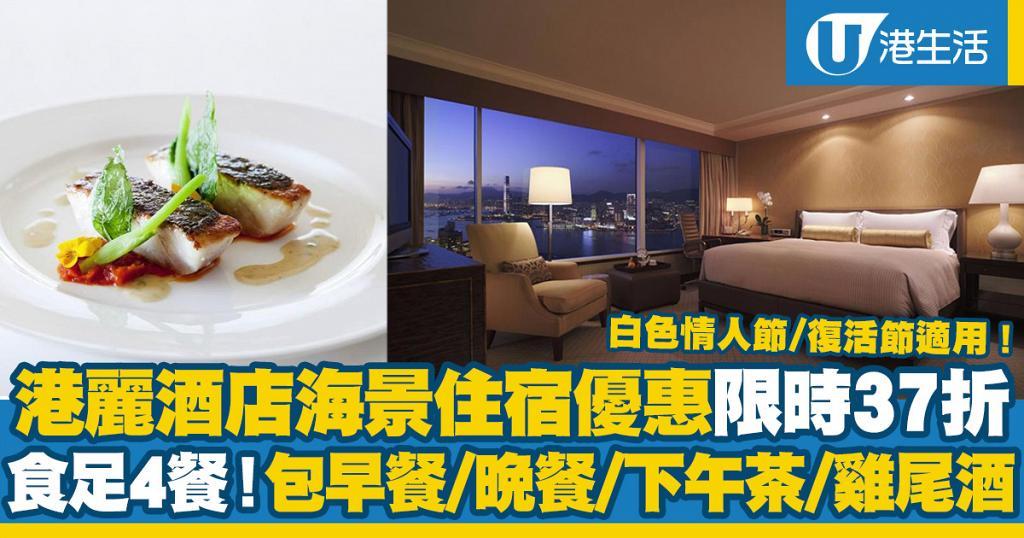 【酒店優惠2021】香港港麗酒店海景住宿低至37折!包早餐/晚餐/下午茶/雞尾酒 白色情人節適用