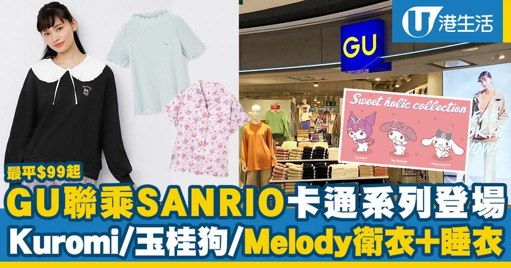 GU新推SANRIO卡通聯乘系列! Melody/玉桂狗/Kuromi衛衣+睡衣$99起