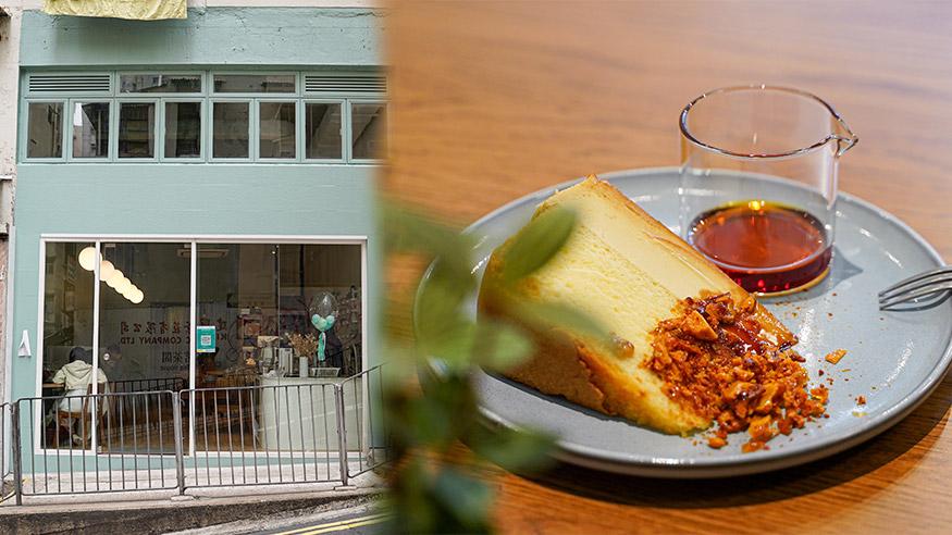 【西營盤美食】西營盤新開湖水綠Cafe 設自家新鮮烘焙!焦糖布丁蛋糕/Baileys巴斯克芝士蛋糕