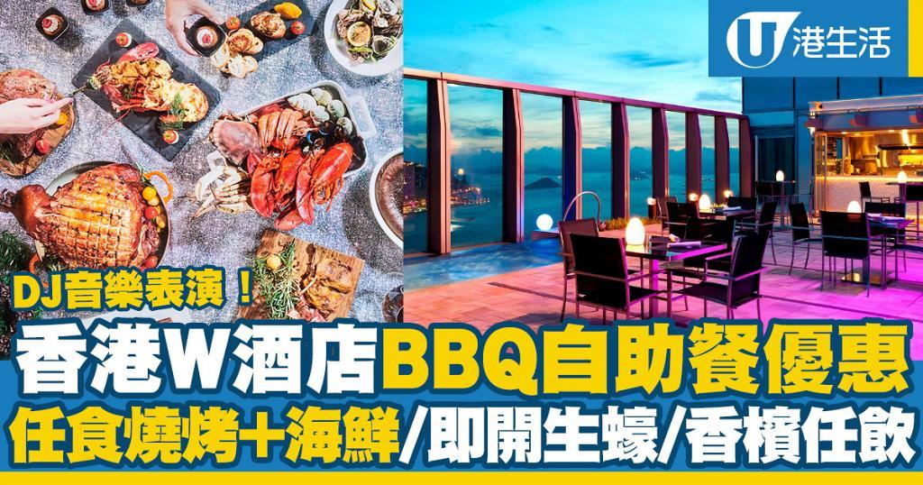【酒店自助餐優惠】香港W酒店BBQ自助餐優惠!DJ音樂表演/任食燒烤/冰凍海鮮/即開生蠔+香檳任飲