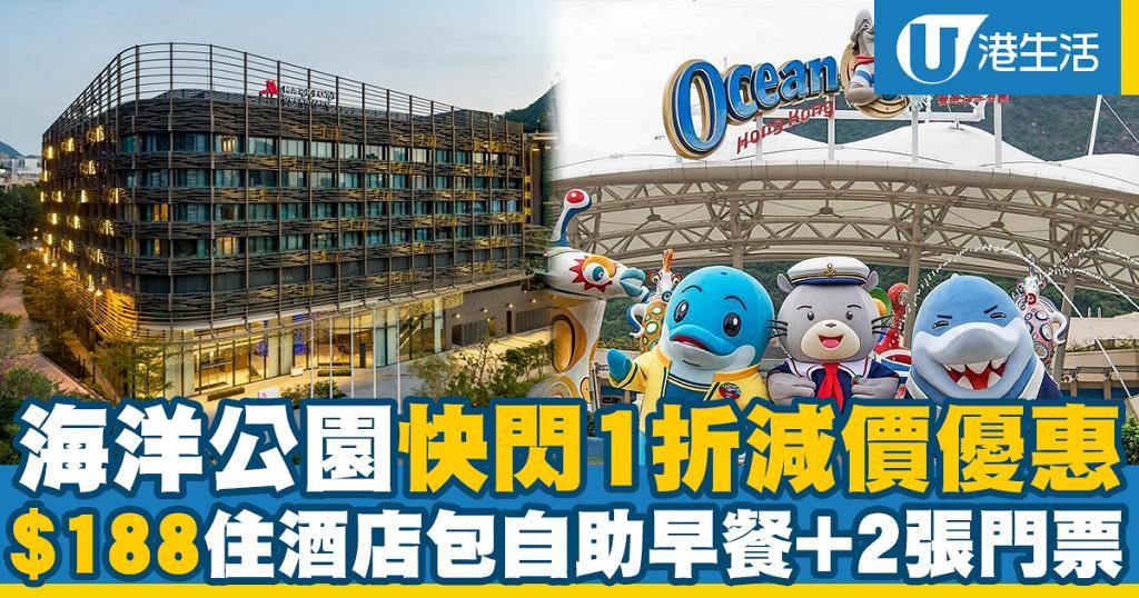 【酒店優惠2021】海洋公園酒店+門票1折優惠 $188住酒店包自助早餐+2張門票