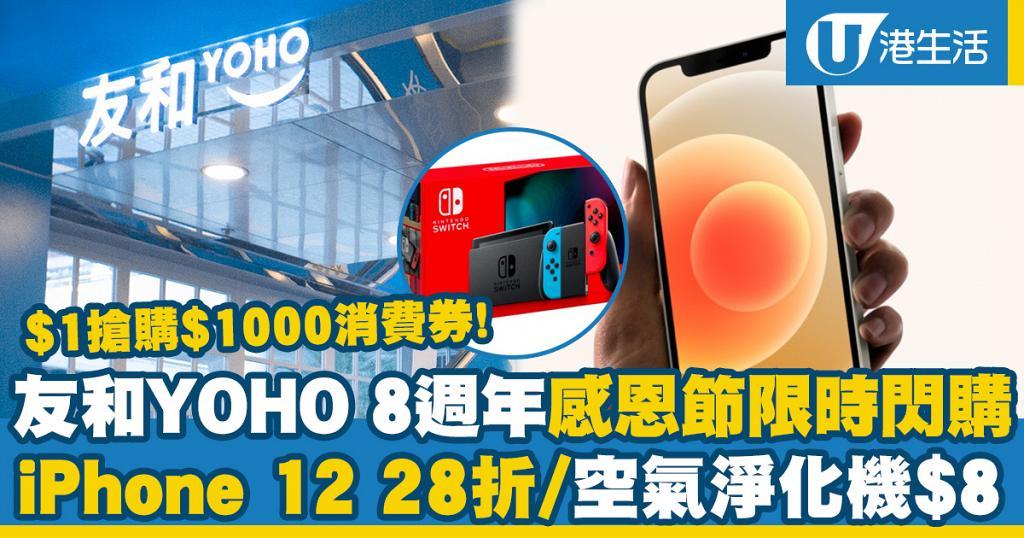【網購優惠】友和YOHO 8週年感恩節限時閃購 iPhone 12 28折/$8帶走負離子空氣淨化機