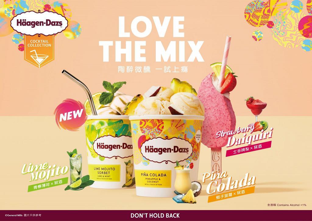 Häagen-Dazs推出全新Cocktail酒味系列雪糕 椰子菠蘿冧酒/青檸薄荷Mojito新口味登場!