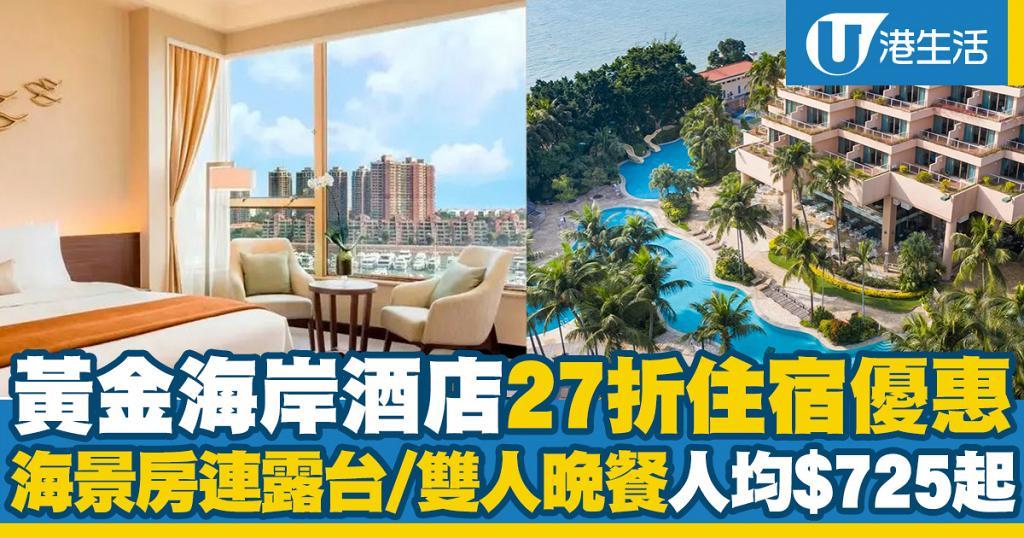 【酒店優惠2021】香港黃金海岸酒店豪華住宿優惠27折!海景房連露台+雙人晚餐+早餐人均$725起