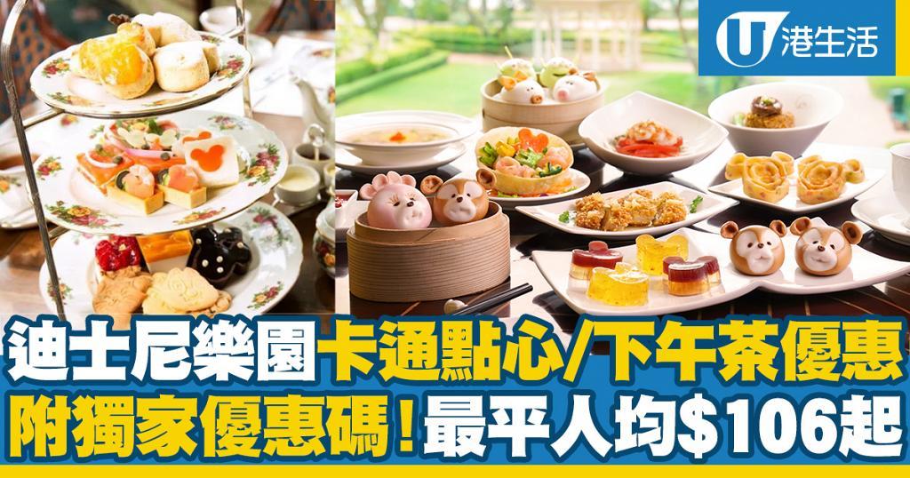 【迪士尼優惠】香港迪士尼樂園卡通點心/樂園大街下午茶優惠!附獨家優惠碼額外再減 人均$106起