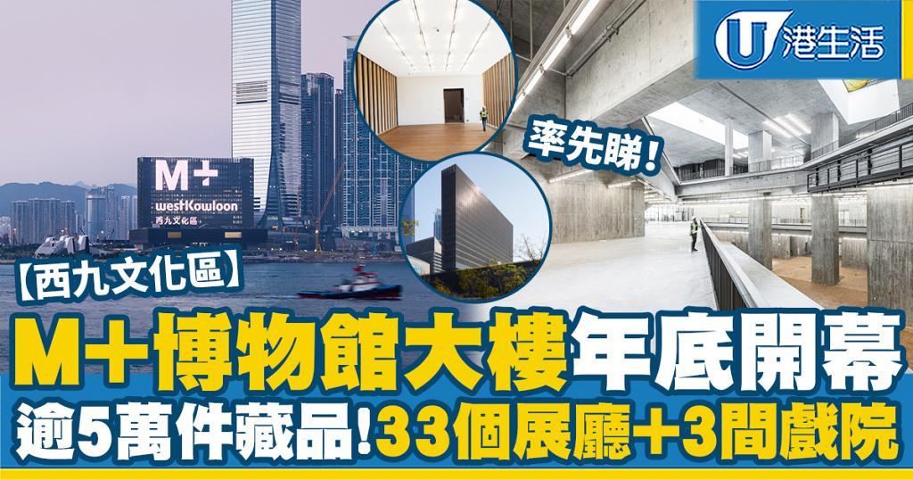 【西九文化區】M+博物館大樓2021年底開幕!6萬5千平方米設33個展廳逾5萬件藏品/3間戲院