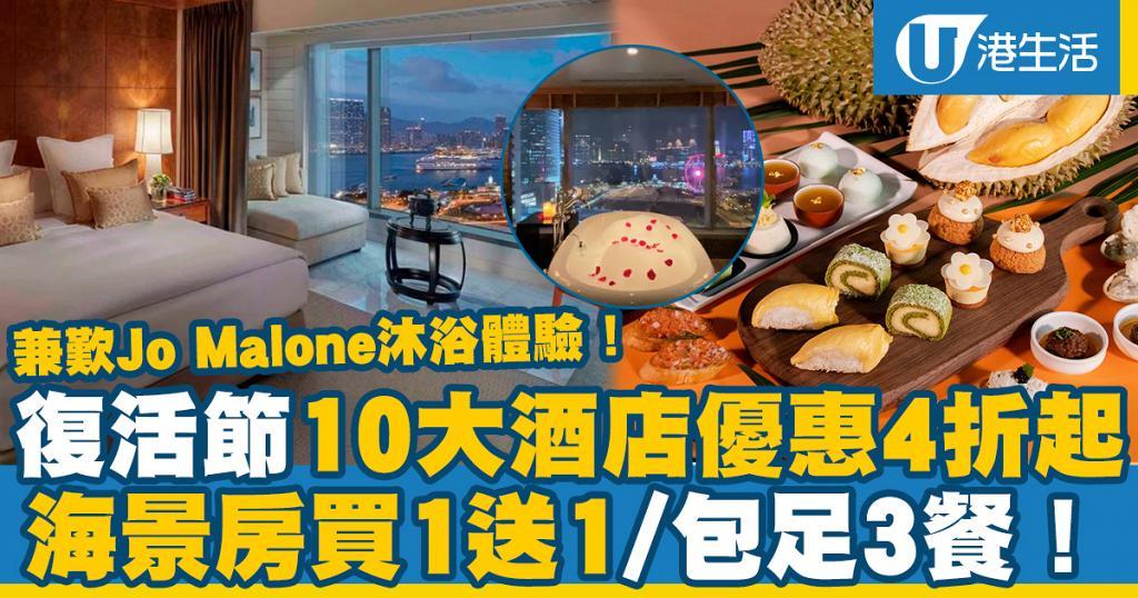 【復活節好去處2021】10大復活節staycation酒店優惠4折起 四季/奕居/HotelICON/JW萬豪
