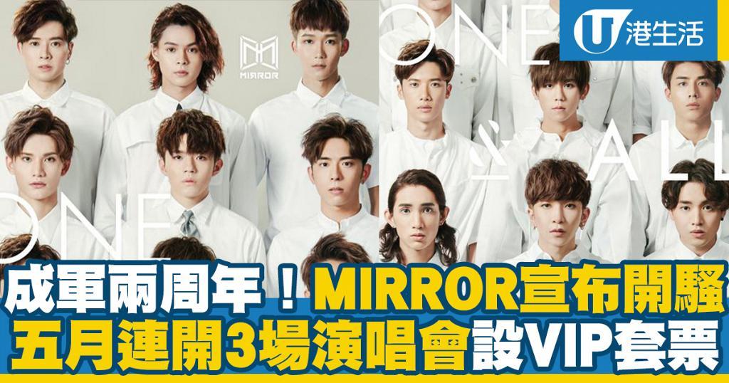 【MIRROR演唱會2021】MIRROR成軍兩周年宣布開演唱會 5月九展連開5場騷 附售票詳情