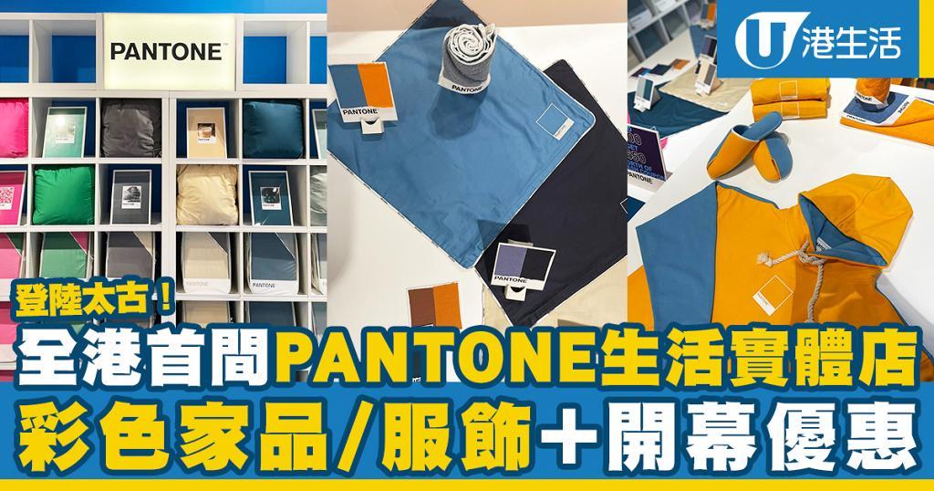 【太古好去處】全港首間PANTONE生活實體店登場 彩色家品/服飾+開幕優惠