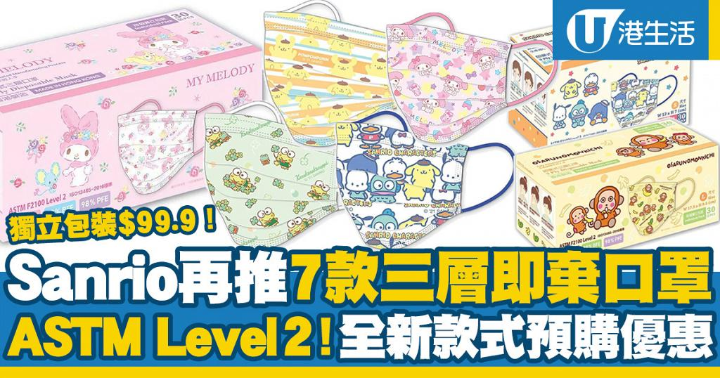 【買口罩】Sanrio再推新款三層卡通即棄口罩 香港官網預購優惠!ASTM Level2+獨立包裝