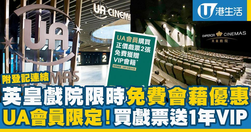 英皇戲院限時免費會藉優惠 UA戲院會員限定!買戲票送1年VIP