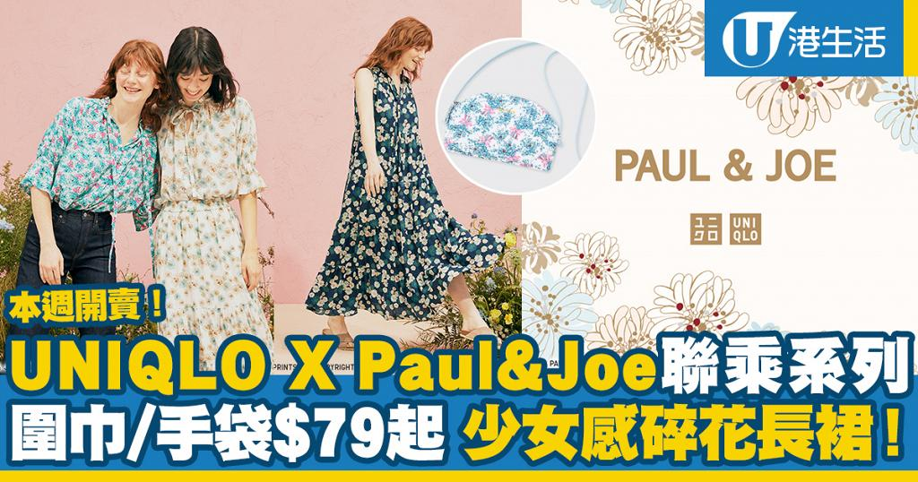 UNIQLO X Paul & Joe聯乘系列登場 少女感碎花長裙!T恤/圍巾/手袋$79起
