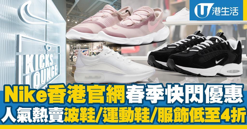 【網購優惠】Nike香港官網春季快閃優惠!熱賣Nike Air Max波鞋/運動鞋/服飾低至4折