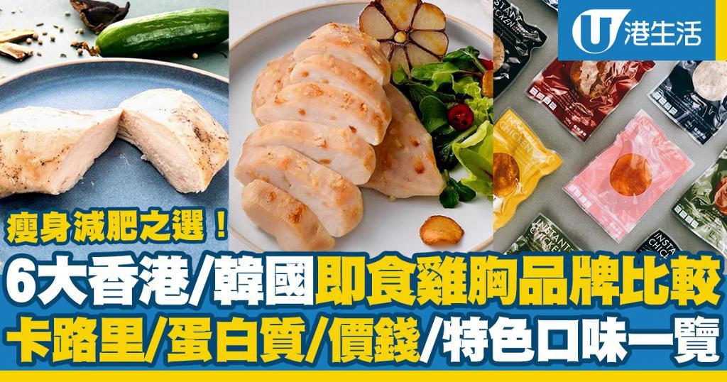 【即食雞胸】6大香港/韓國人氣即食雞胸品牌比較!主打健康減肥 各雞胸肉卡路里/口味/價錢一覽