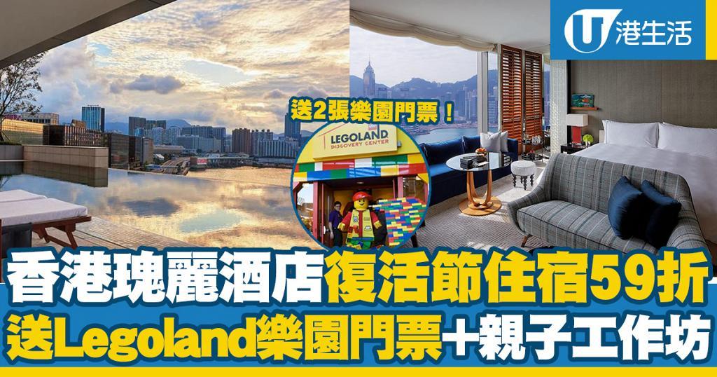 【酒店優惠2021】香港瑰麗酒店Rosewood復活節住宿優惠59折!送Legoland樂園門票/親子工作坊