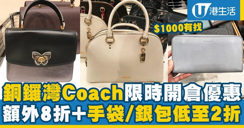 【名牌手袋減價】銅鑼灣Coach限時6日開倉 手袋/銀包低至2折+額外8折