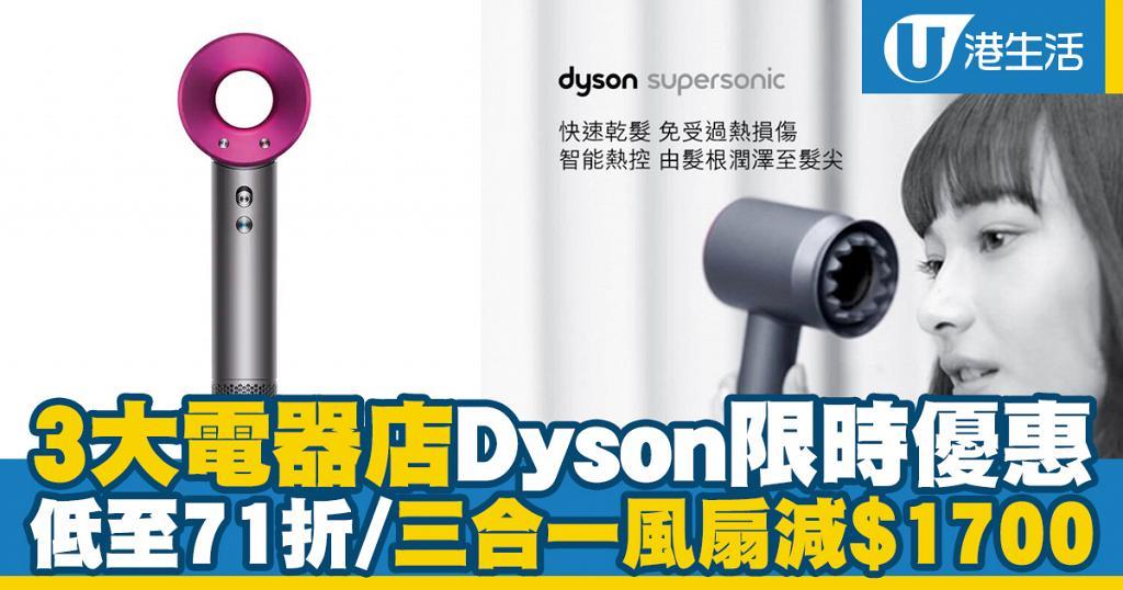 【網購優惠】3大電器店Dyson限時優惠 低至71折/三合一風扇勁減$1700