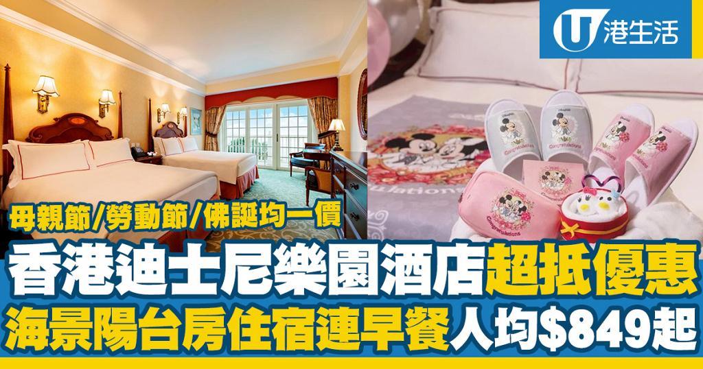 【酒店優惠2021】香港迪士尼樂園酒店優惠 勞動節/母親節/佛誕均一價!海景陽台房住宿人均$849