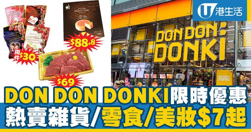 【減價優惠】DON DON DONKI限時優惠 熱賣零食/美妝/雜貨$7起