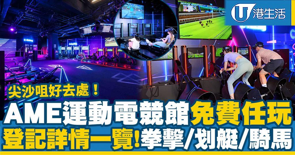 【尖沙咀好去處】3,400呎AME運動電競館登陸尖沙咀!登記免費任玩拳擊/划艇/單車/騎馬