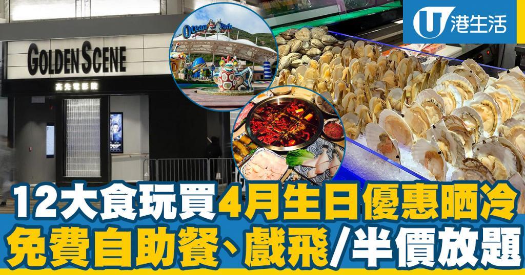 【生日優惠2021】4月壽星食買玩生日優惠晒冷 酒店自助餐/餐廳放題/免費戲飛