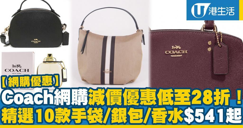 【網購優惠】Coach網購減價優惠低至28折!精選10款手袋/銀包/香水$541起