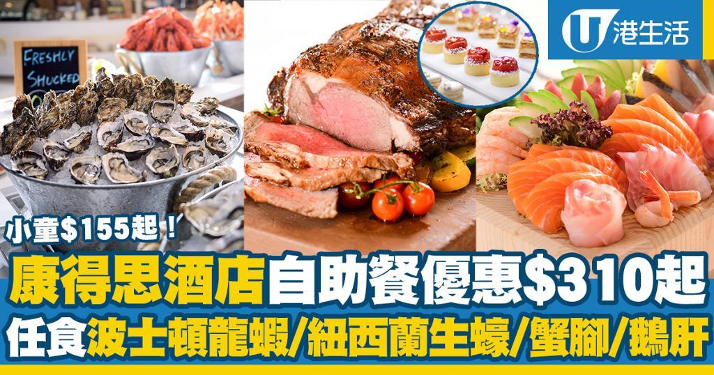 【復活節自助餐2021】香港康得思酒店自助餐優惠$310起!任食紐西蘭生蠔/波士頓龍蝦/蟹腳/鵝肝