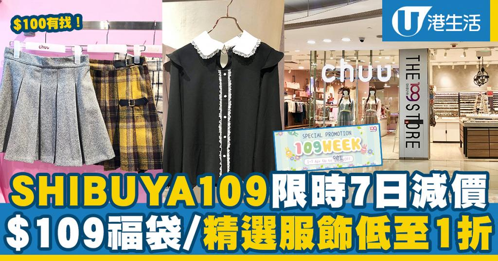 【減價優惠】THE SHIBUYA109 STORE限時減價 精選服飾低至1折/$109福袋