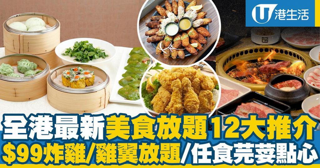 【放題2021】全港最新人氣美食放題12大推介 $99炸雞放題/海鮮串燒放題/任食燒肉火鍋/點心放題