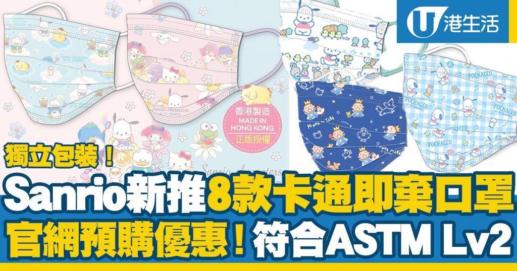 【買口罩】Sanrio再推8款三層卡通即棄口罩 香港官網預購優惠!ASTM Level2+獨立包裝