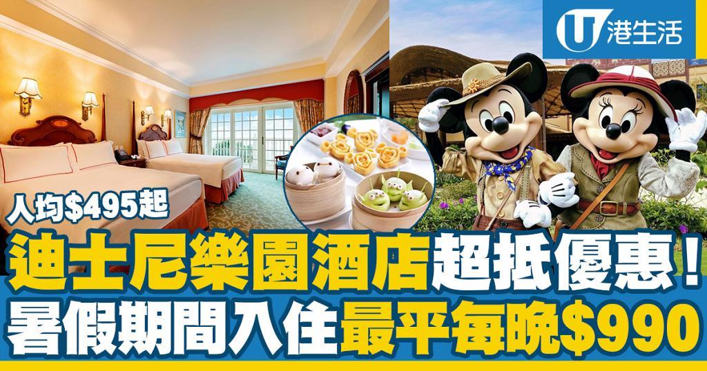 【酒店優惠2021】香港迪士尼樂園酒店Staycation優惠 最平每晚$990!反斗奇兵/ Duffy卡通主題房