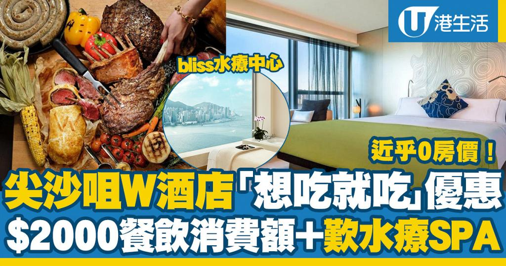 【酒店優惠2021】尖沙咀W酒店「想吃就吃」Staycation優惠!住宿包$2000餐飲消費額+水療消費額