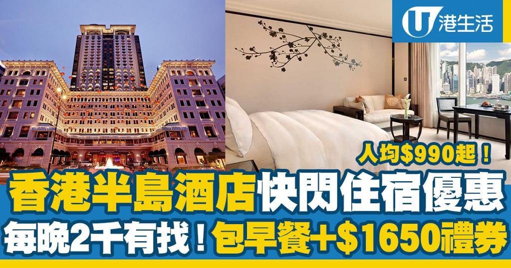 【半島酒店優惠2021】香港半島酒店Staycation優惠!住宿包3餐連半島大堂下午茶人均$1490起