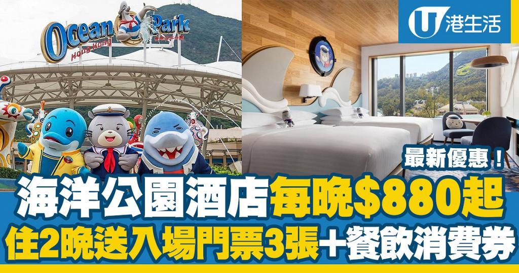 【海洋公園酒店優惠2021】海洋公園萬豪酒店Staycation優惠半價!送入場門票3張/淨房價$880起
