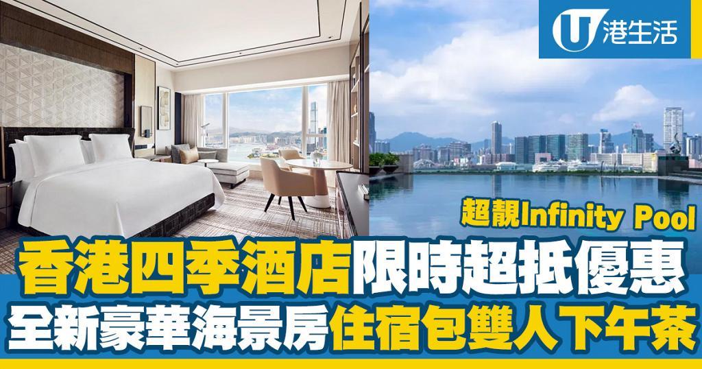【四季酒店優惠】香港四季酒店Staycation優惠!全新豪華海景房住宿包入Lounge+雙人下午茶