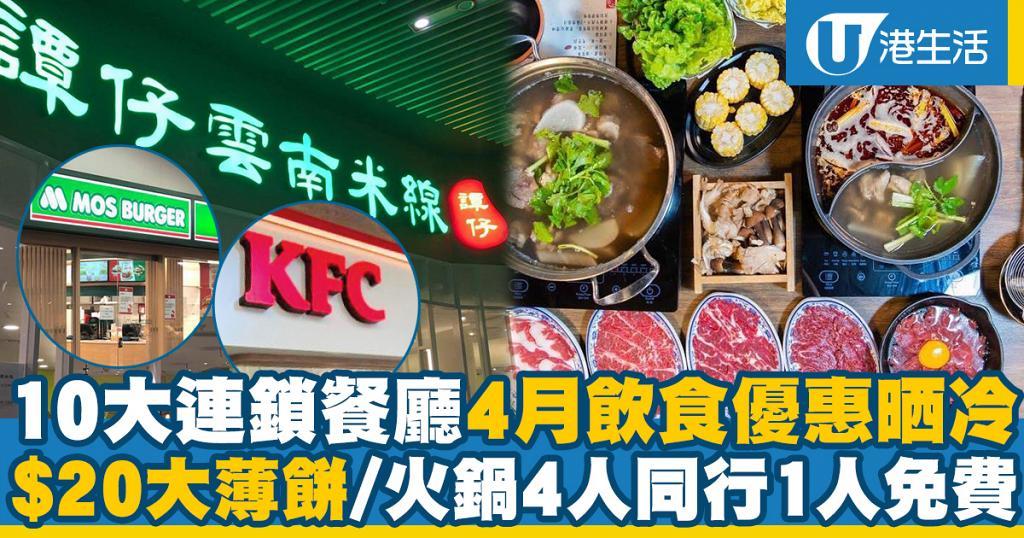 10大連鎖餐廳4月飲食優惠晒冷 譚仔/MOS Burger/Pizza Hut/KFC/元氣壽司