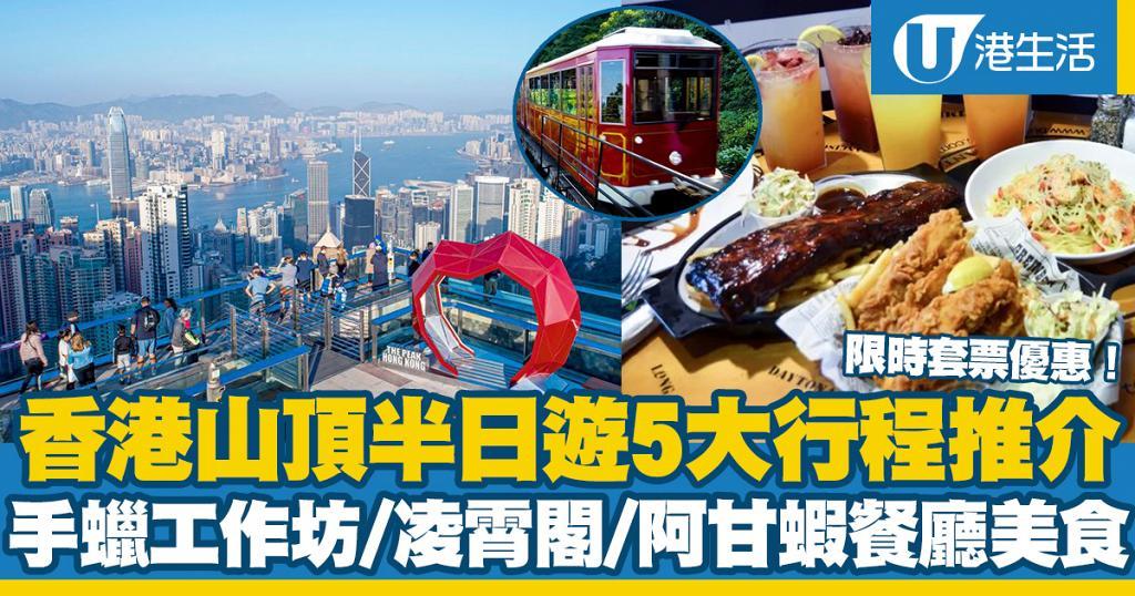 【山頂好去處】香港山頂一日遊5大行程+景點推介!坐山頂纜車/凌霄閣摩天台/工作坊 附套票優惠