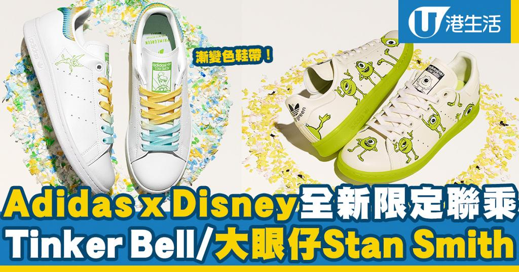 Adidas x Disney全新限定聯乘登場! Tinker Bell/大眼仔Stan Smith鞋款+T恤