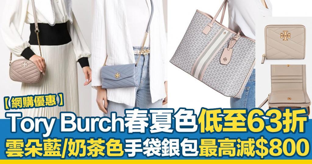 【網購優惠】Tory Burch春夏色低至63折!雲朵藍/奶茶色手袋銀包最高減$800