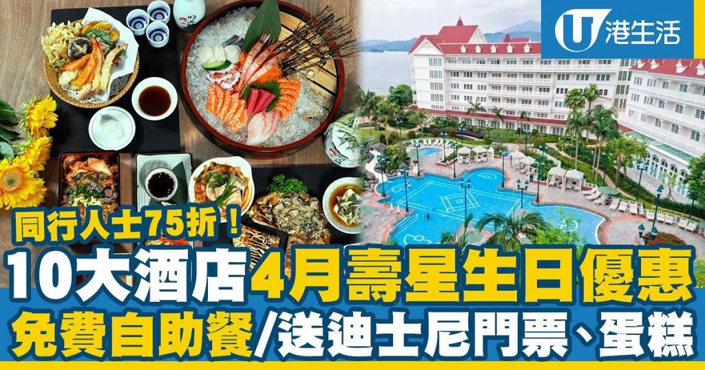 【生日優惠2021】10大4月生日優惠酒店staycation 免費自助餐/送迪士尼門票/送蛋糕