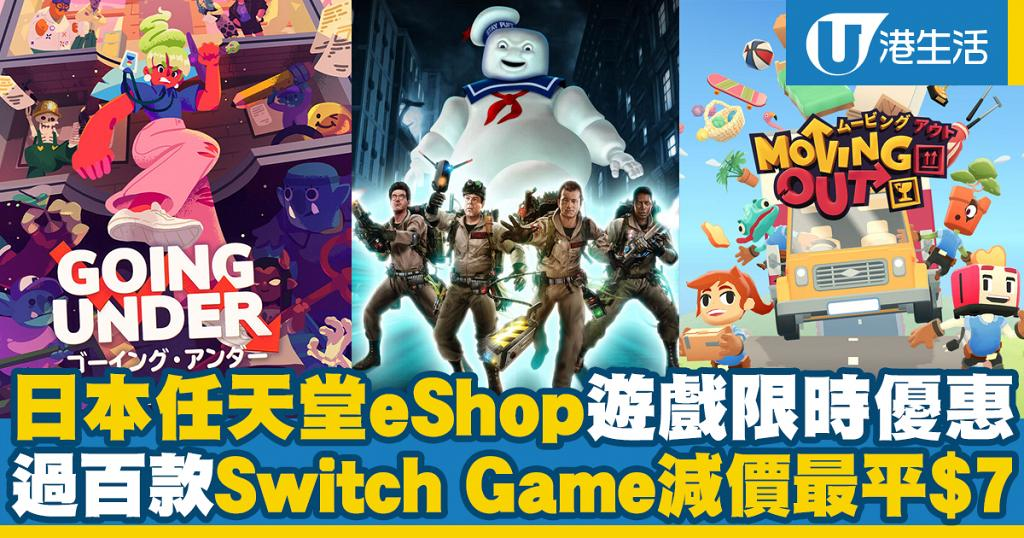 【Switch遊戲】日本任天堂eShop推限時優惠 過百款Switch Game減價最平$7