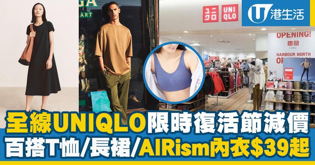 【減價優惠】全線UNIQLO限時7日復活節減價 百搭T恤/長裙/AIRism內衣系列$39起